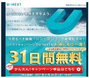 U-next キャンペーン ユーネクスト