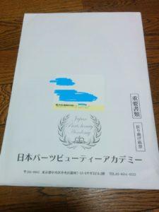 日本パーツビューティアカデミー 封筒