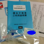 2万円以内で遺伝子検査が出来る!DHCの元気生活応援キットを注文してみた☆