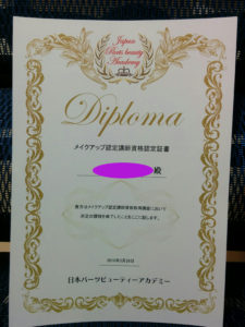 メイクアップ ディプロマ 認定証書 合格 日本パーツビューティーアカデミー