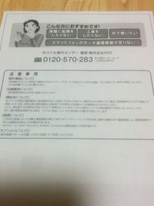 ADS Wi-Fi ポケットルーター 無料 プレゼント