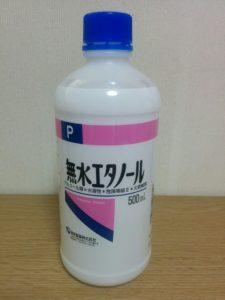 無水エタノール 手作り 化粧水