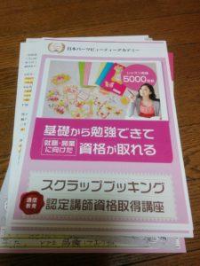 スクラップブッキング認定講師資格取得講座 日本パーツビューティアカデミー 資料