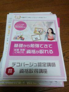 デコパージュ認定講師資格取得講座 日本パーツビューティアカデミー 資料