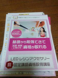 LED レジンアクセサリー認定講師資格取得講座 日本パーツビューティアカデミー 資料