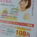 買っておこう!108円サプリメント【もちもちすっぽんコラーゲン】は今だけ!