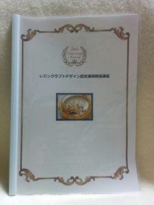 レジンクラフトデザイン認定講師資格取得講座 日本パーツビューティーアカデミー