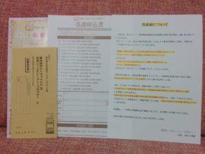 ハーバリウム 資格 無料 日本パーツビューティアカデミー