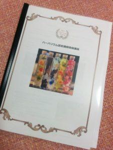 テキスト本 ハーバリウム 資格 日本パーツビューティアカデミー